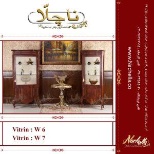 ویترین W6 , W7