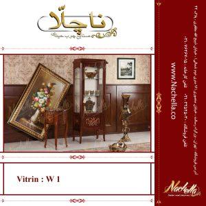 ویترین W1
