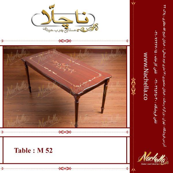 میز M52