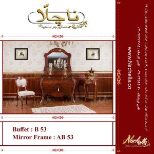 آیینه و کنسول B53
